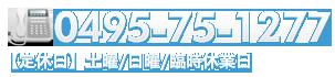 0495-75-1277 【定休日】土曜/日曜/臨時休業日